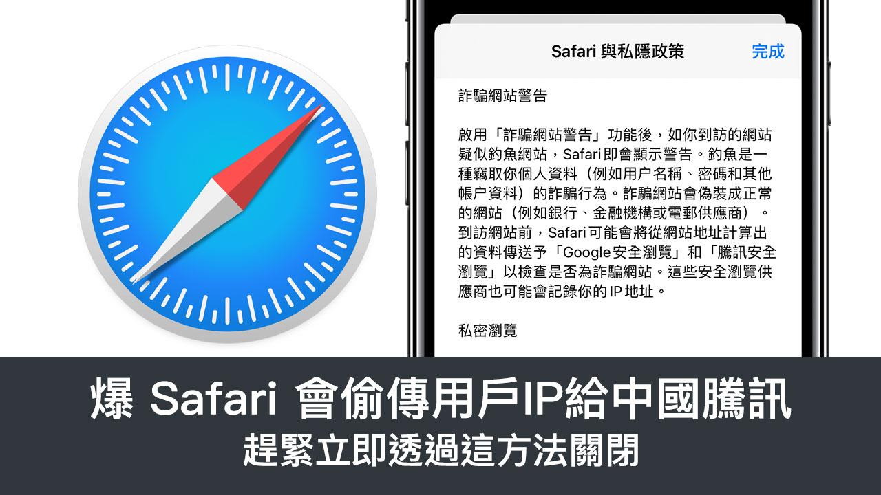 iOS 13 爆災情 Safari 會偷傳用戶IP 給騰訊!教你立即關閉這項功能