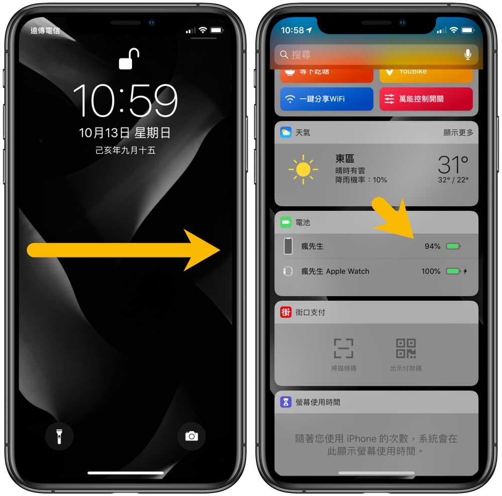 iPhone 11、11 Pro / Pro Max 如何顯示電池百分比或電量百分比技巧