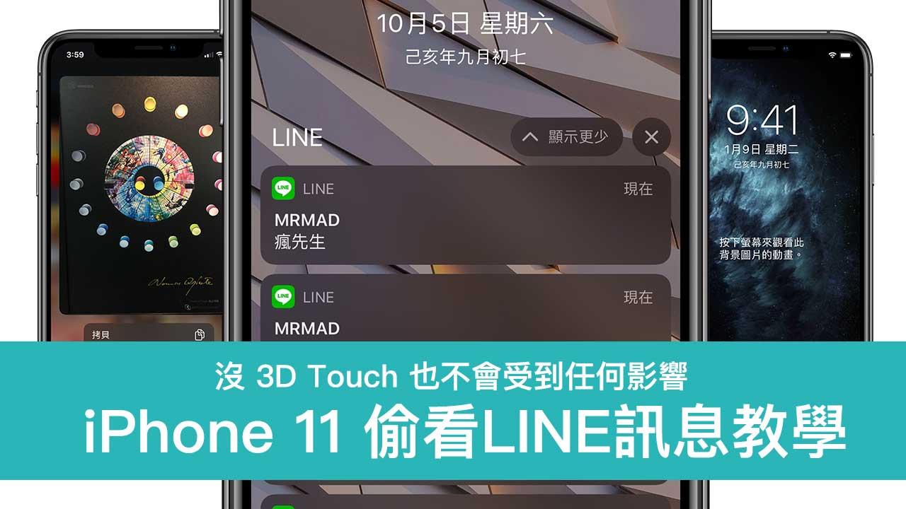實測 iPhone 11 能偷看LINE訊息嗎?分享4招偷看訊息技巧