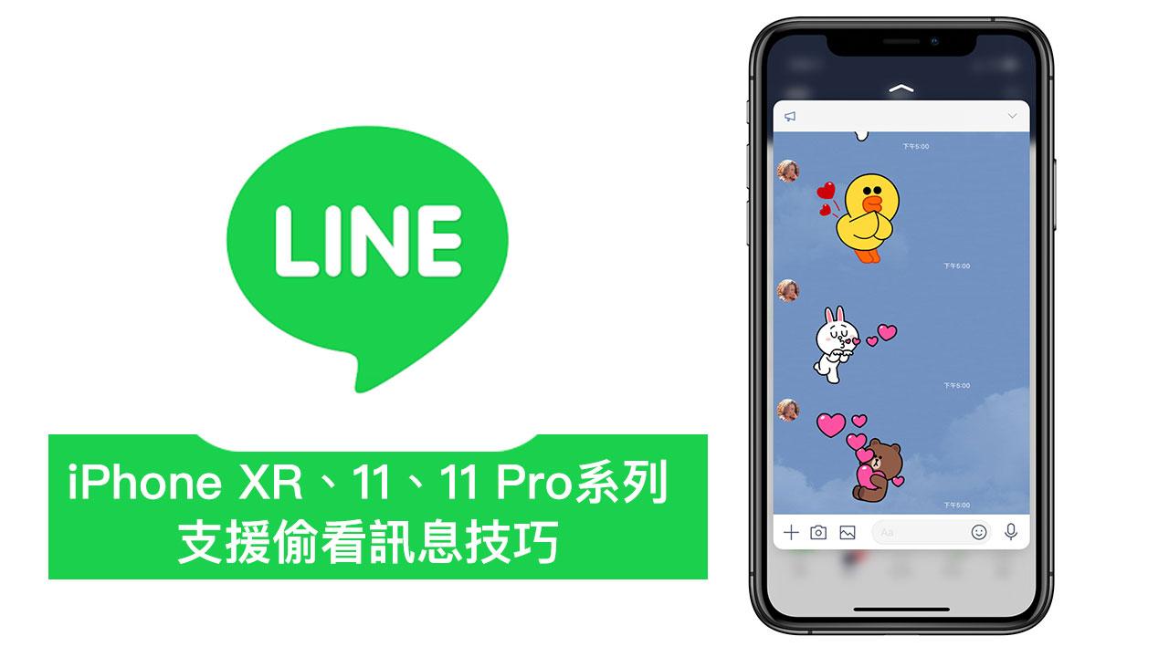 【隱藏技巧】iPhone 11系列支援長按聊天室偷看LINE訊息內容了