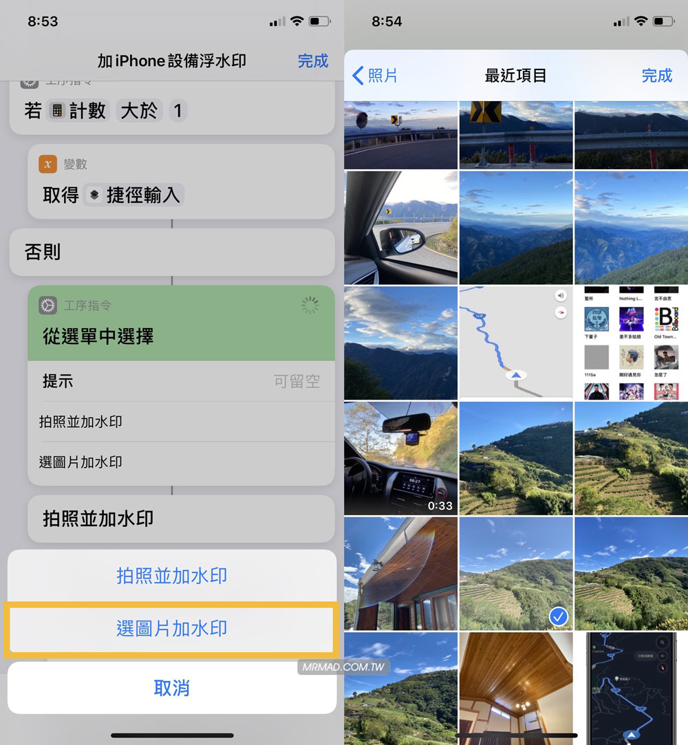 iPhone設備浮水印捷徑腳本:快速替照片加入iPhone型號浮水印