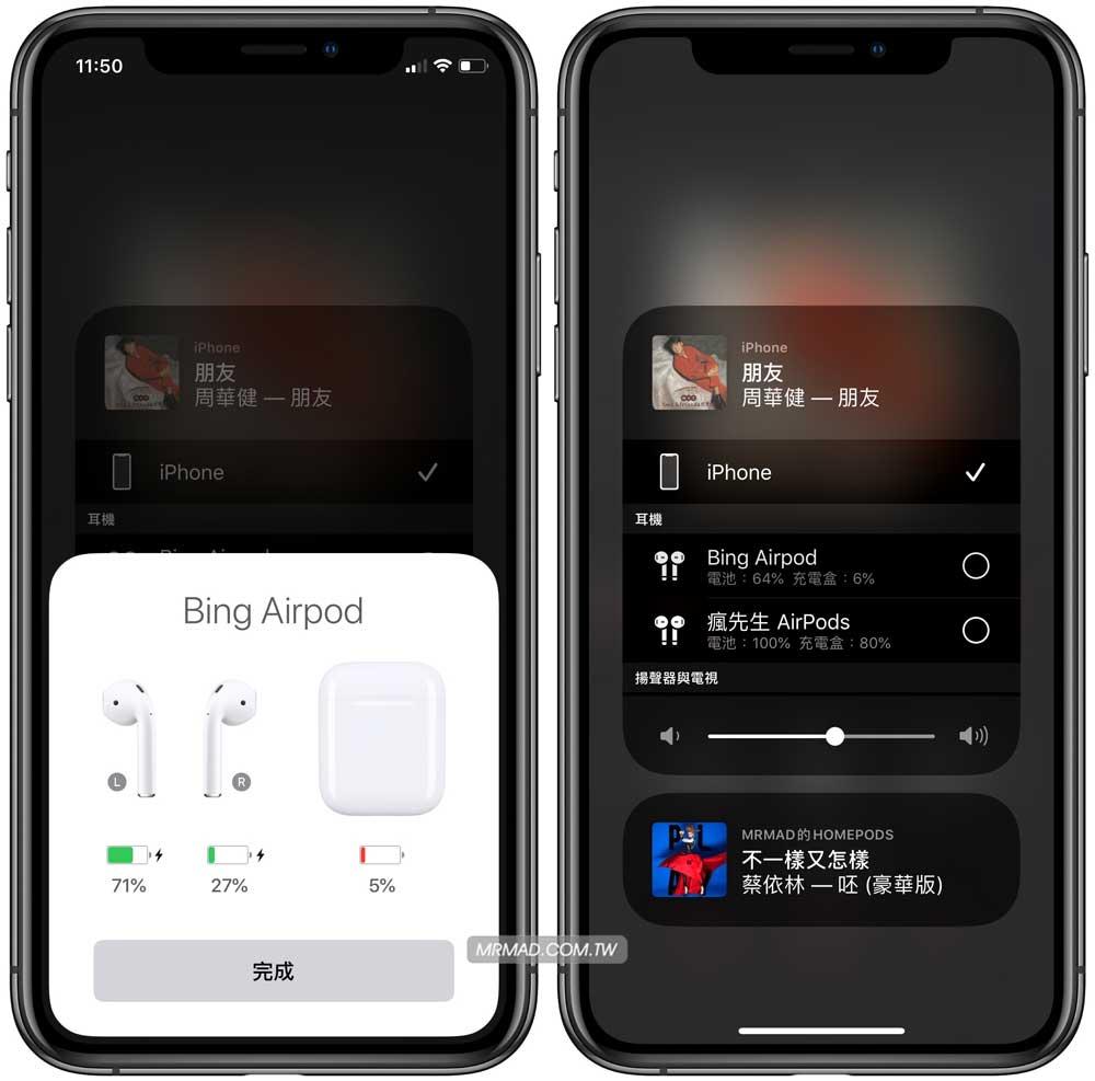 iPhone 同時連兩部 AirPods 同步音訊分享,這招你一定要學起來