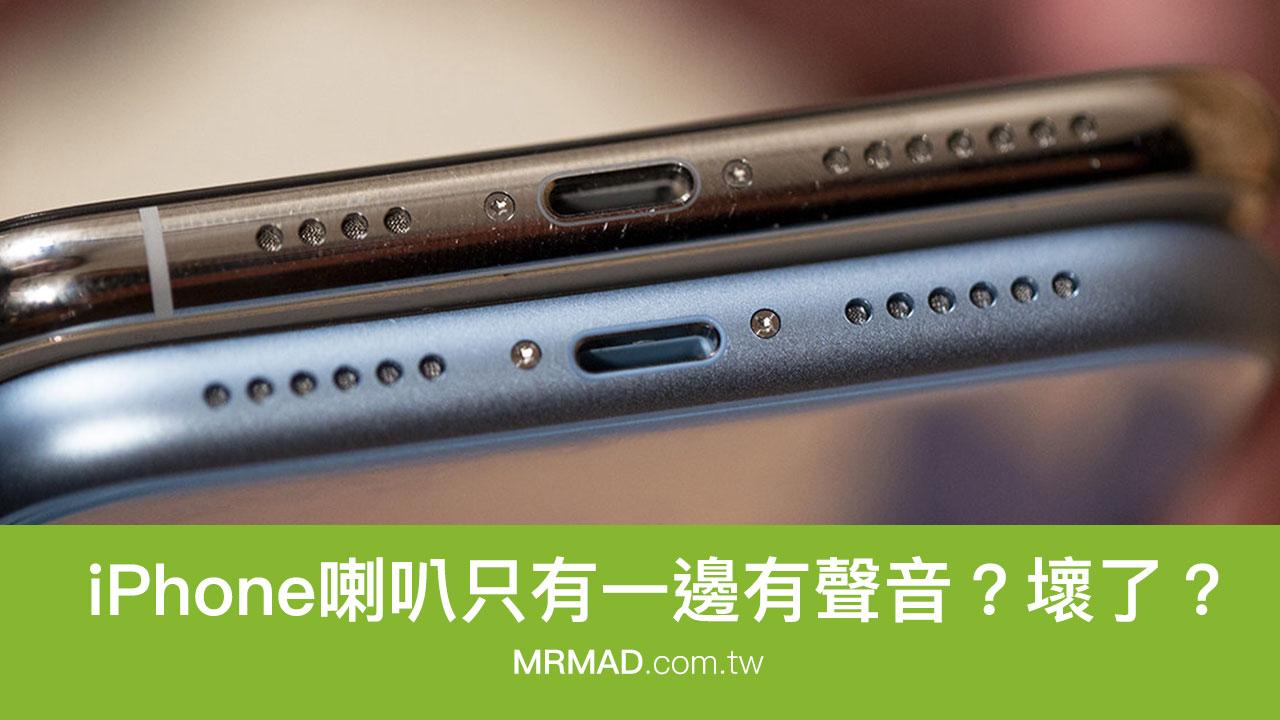 iPhone喇叭只有一邊有聲音?右邊喇叭/揚聲器沒聲音是壞了嗎?