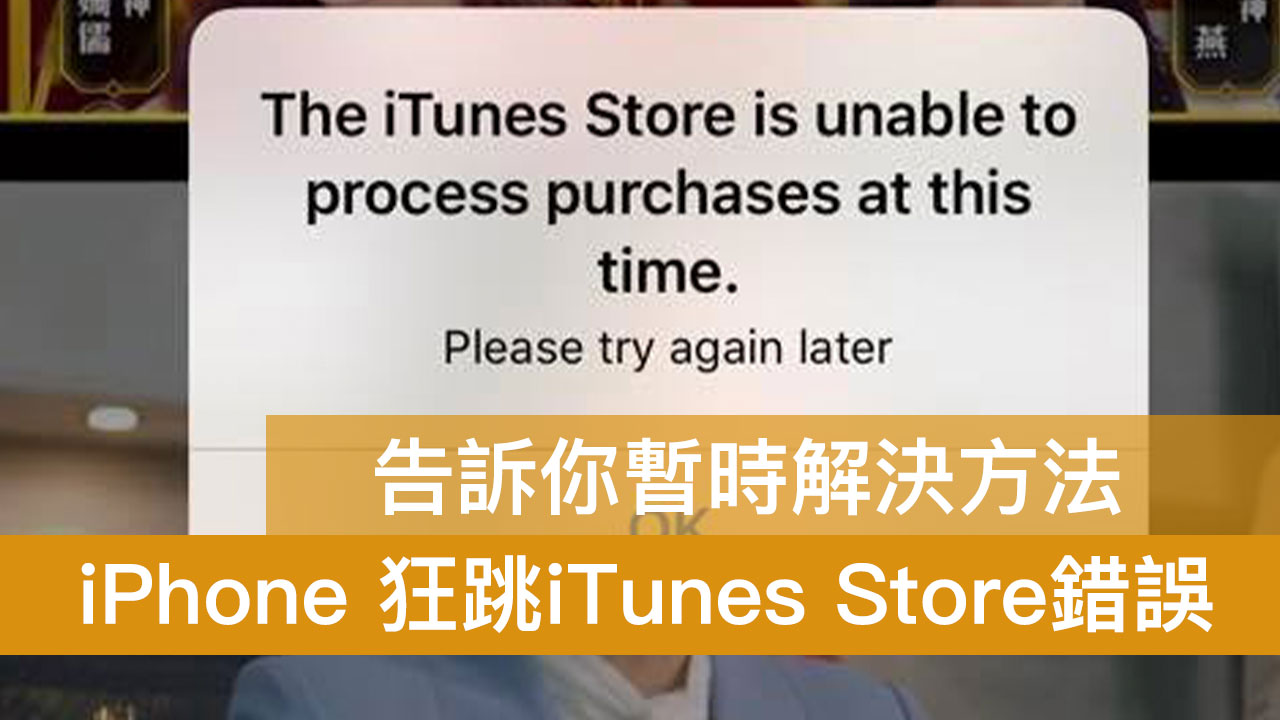 iPhone 狂跳 The iTunes Store is unable to process 錯誤解決方法