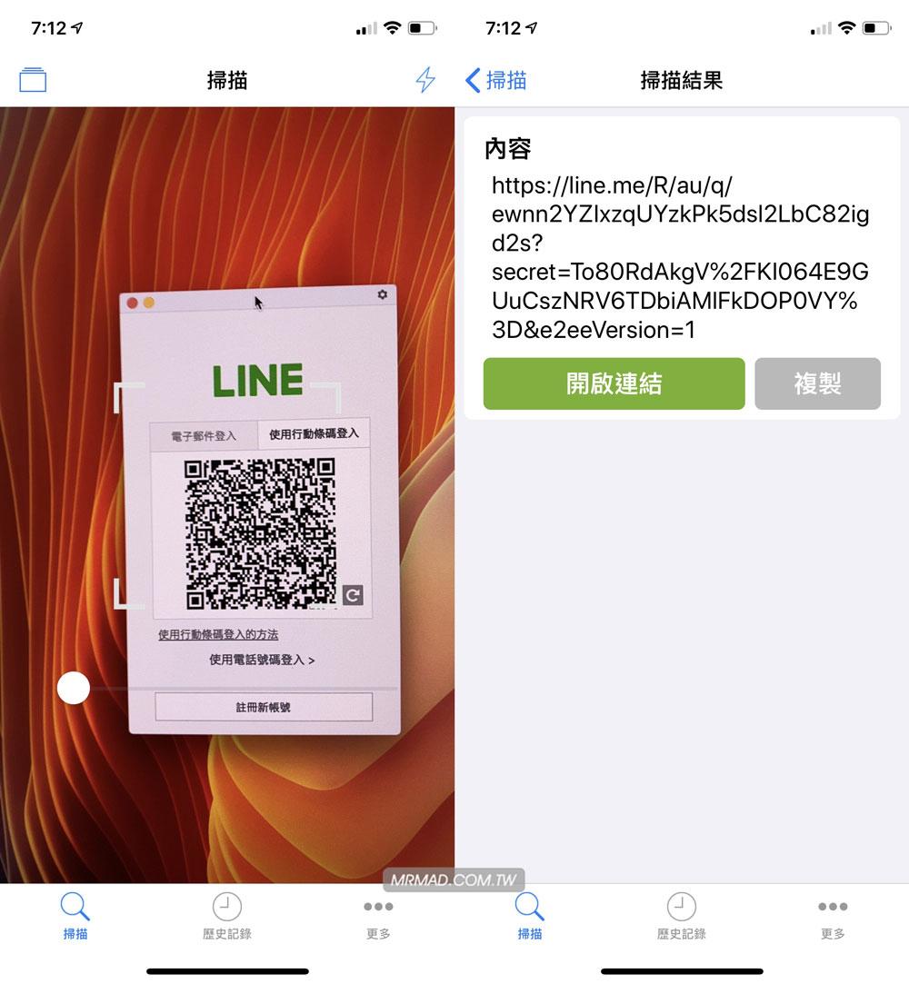 LINE詐騙新手法:點QRCode連結登入帳號馬上遭盜用,教你防護技巧
