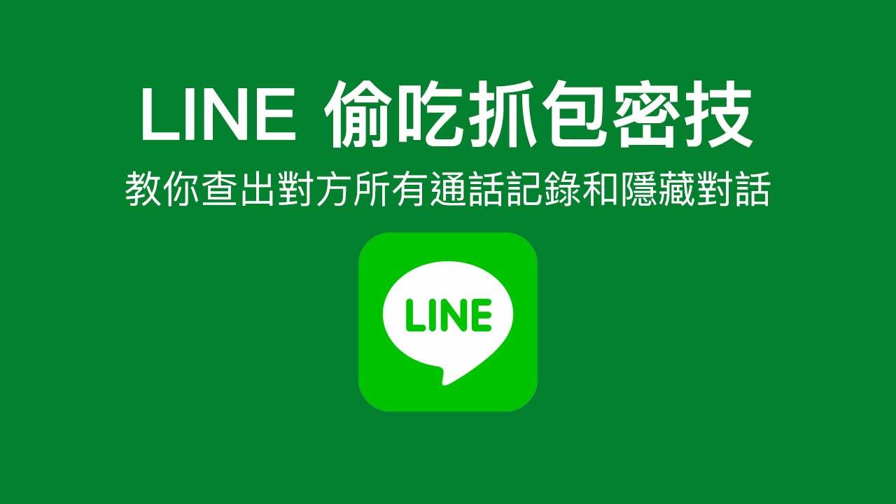 LINE偷吃抓包密技:教你查出對方所有通話記錄和隱藏對話