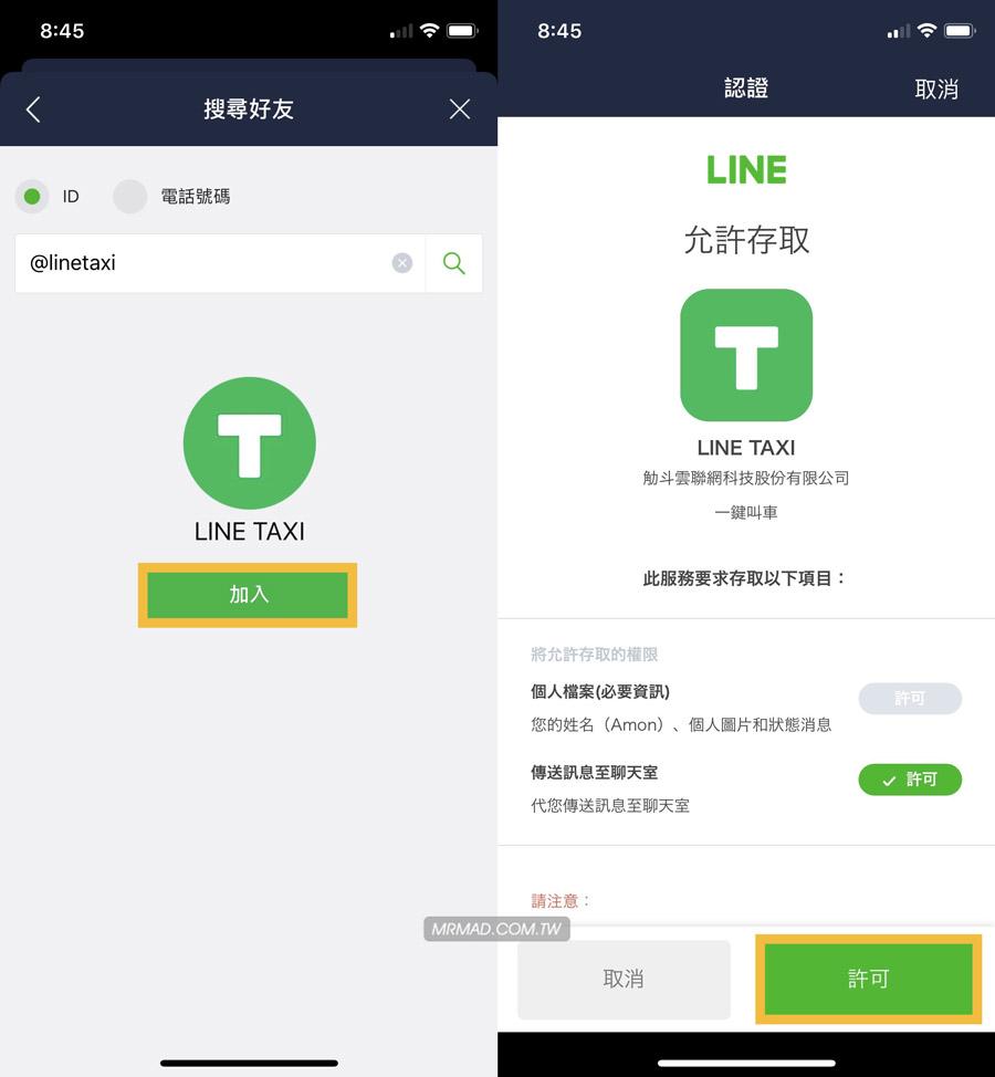 LINE TAXI 叫車平台設定教學1