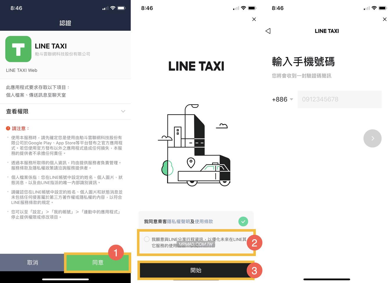 LINE TAXI 叫車平台設定教學2