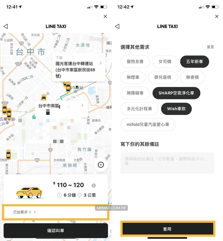 利用LINE TAXI直接預約或即時叫車服務2