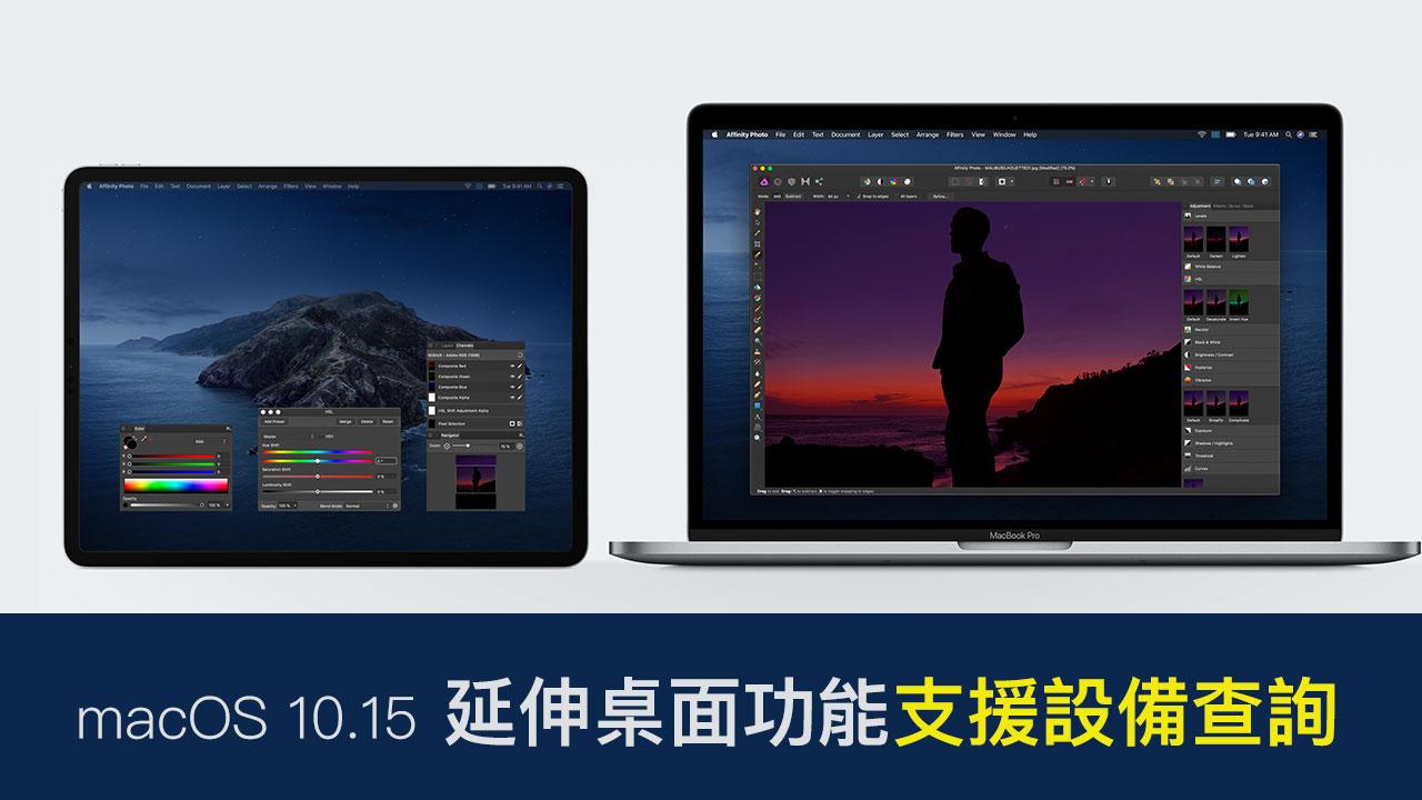 macOS 10.15 延伸桌面功能 Mac 和 iPad 支援設備查詢