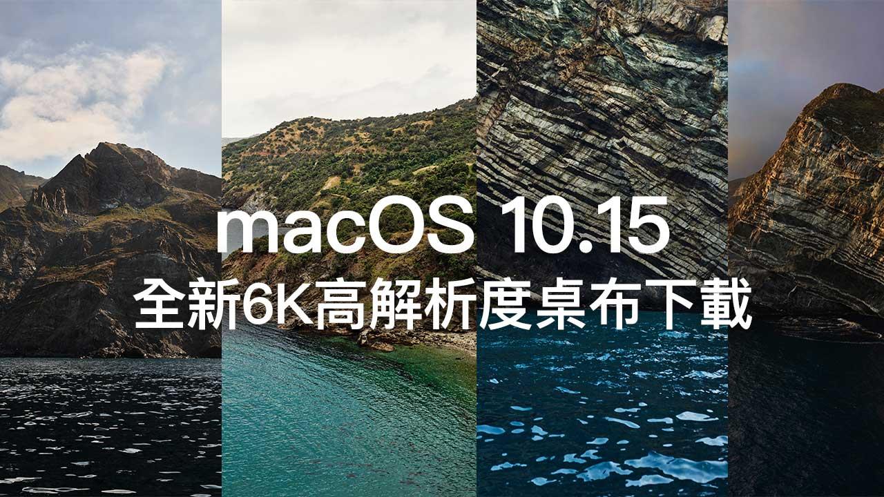 macOS 10.15 內建最新七張高解析度 Catalina 桌布免費下載