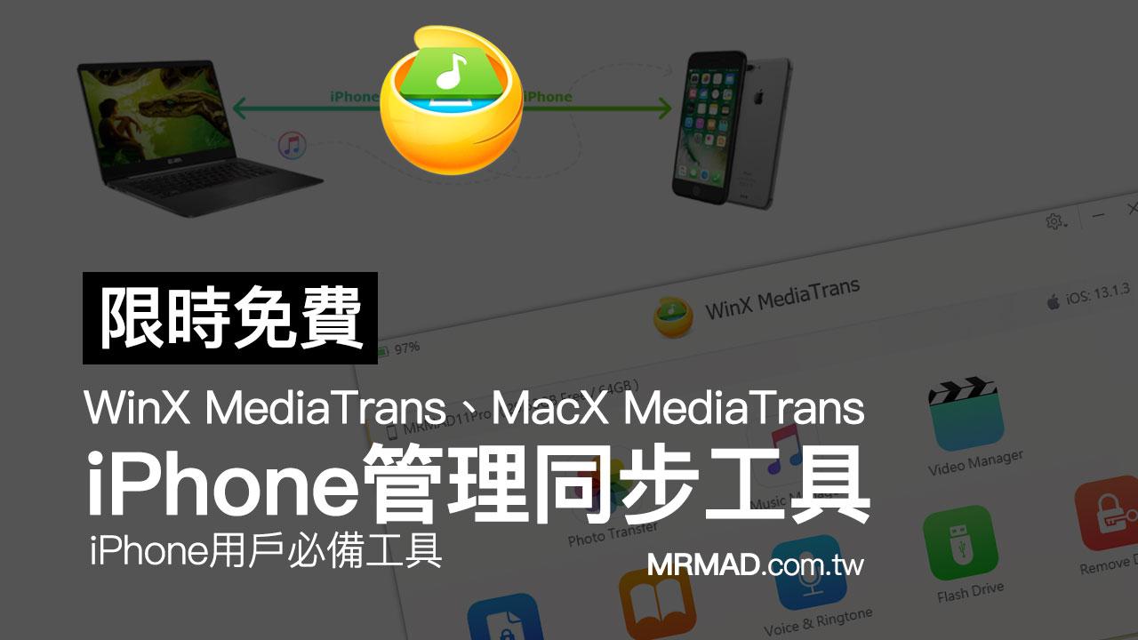 WinX MediaTrans限免下載,iOS管理傳檔換新機必備工具(Win/Mac限免)