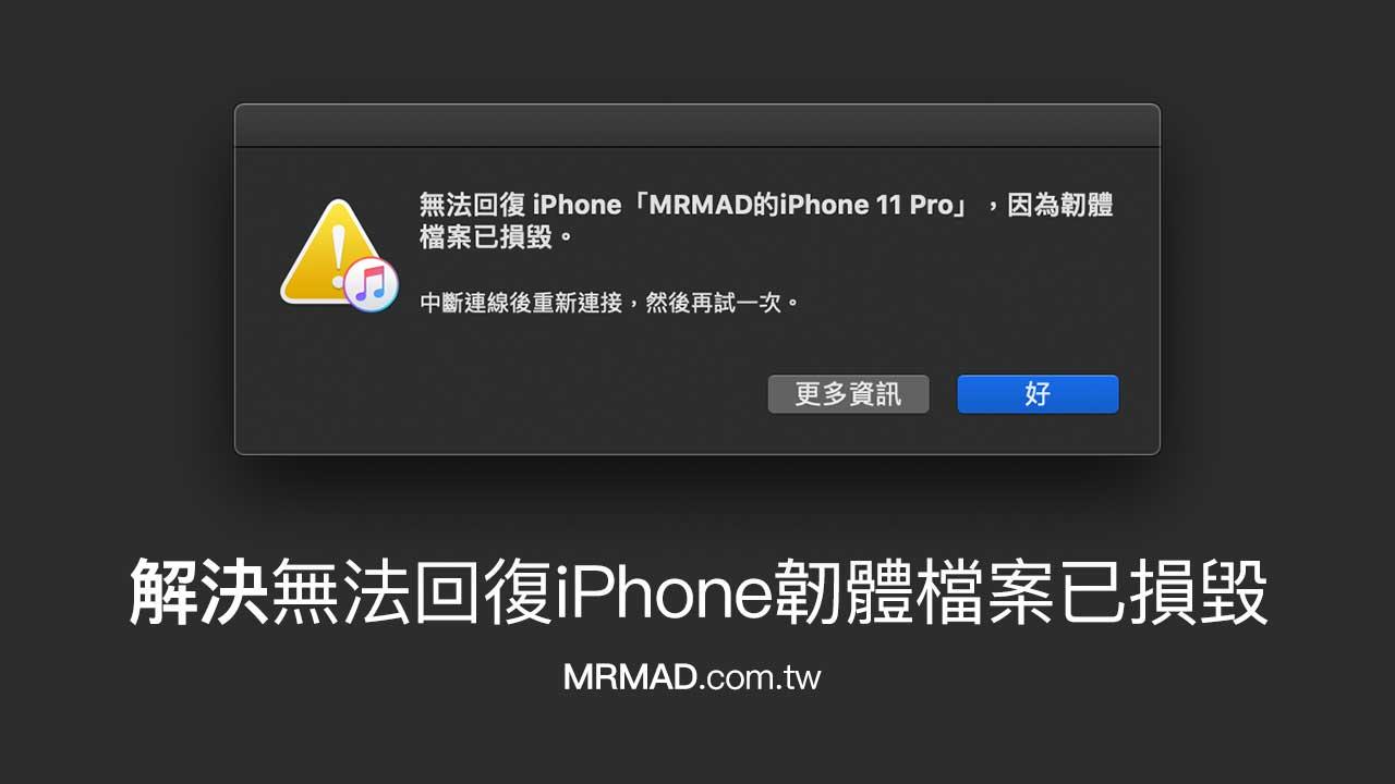 無法回復iPhone因為韌體檔案已損毀錯誤解決技巧看這