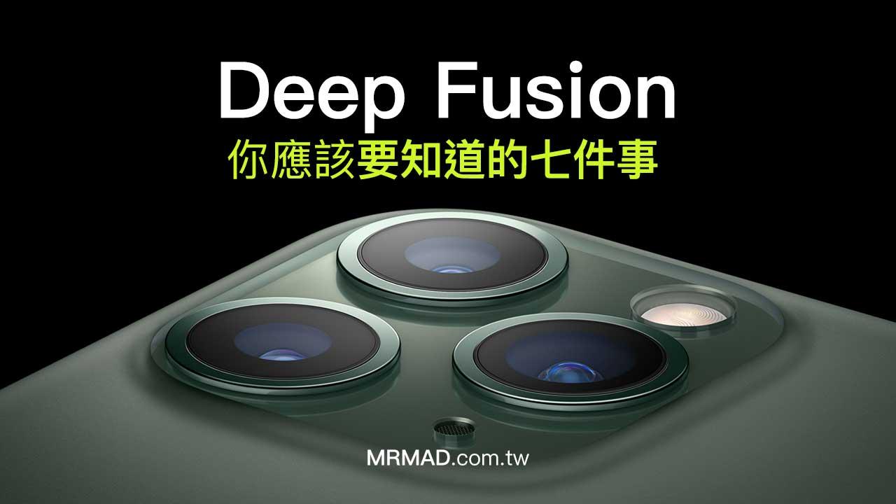 Deep Fusion 深入瞭解:你應該知道的七件事和實際測試差異