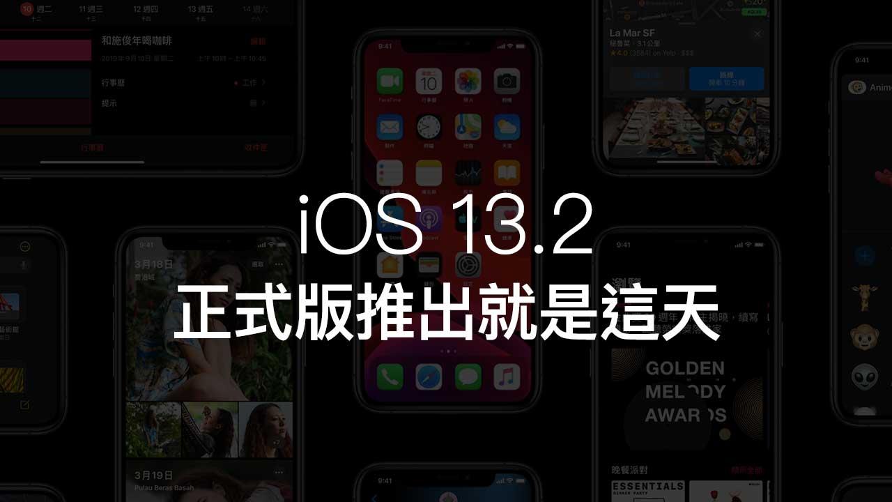 iOS 13.2正式版推出就是這天!蘋果官網早已經曝光