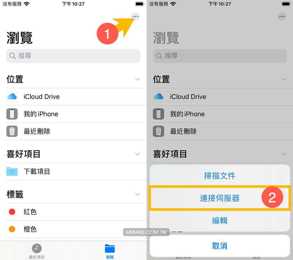 iOS / iPadOS 透過 SMB 連入 Windows 共享資料夾1
