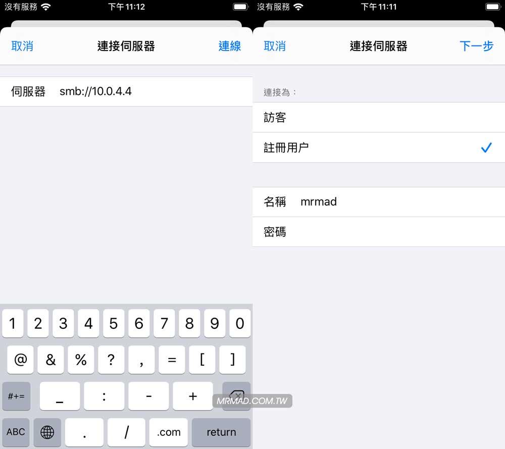 iOS / iPadOS 透過 SMB 連入 Windows 共享資料夾2