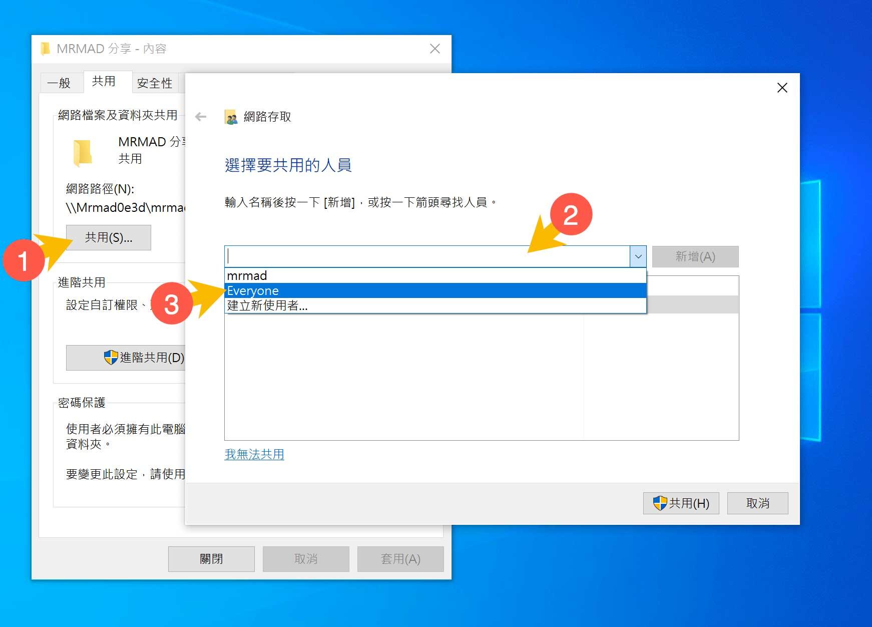 透過 Windows 分享 SMB 檔案資料夾4