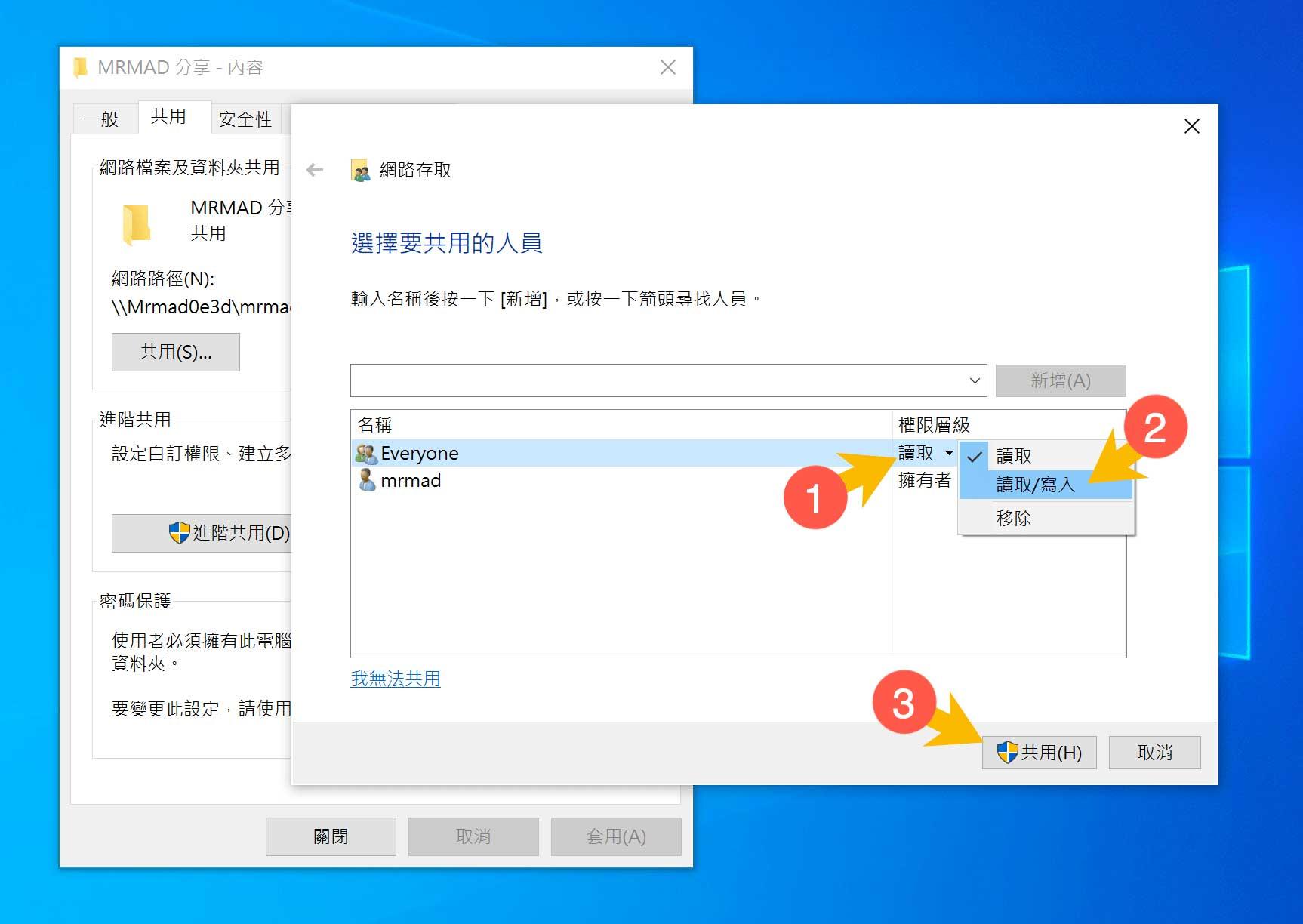 透過 Windows 分享 SMB 檔案資料夾5