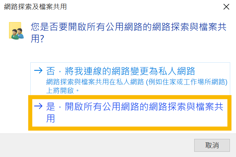 透過 Windows 分享 SMB 檔案資料夾6