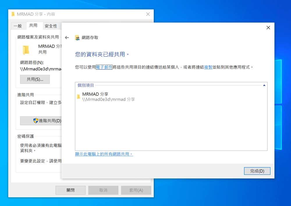 透過 Windows 分享 SMB 檔案資料夾7