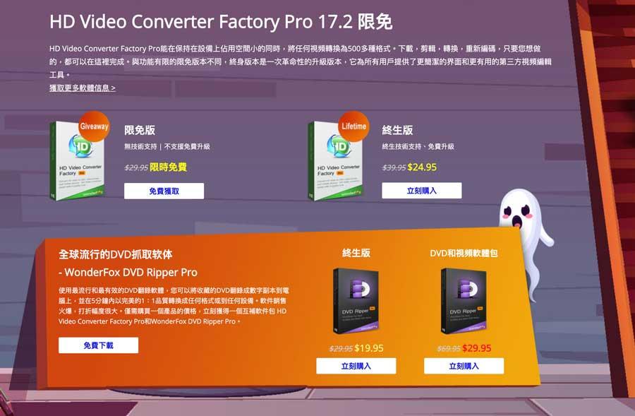 WonderFox 2019 萬聖節限時免費活動來襲,17款軟體直接送