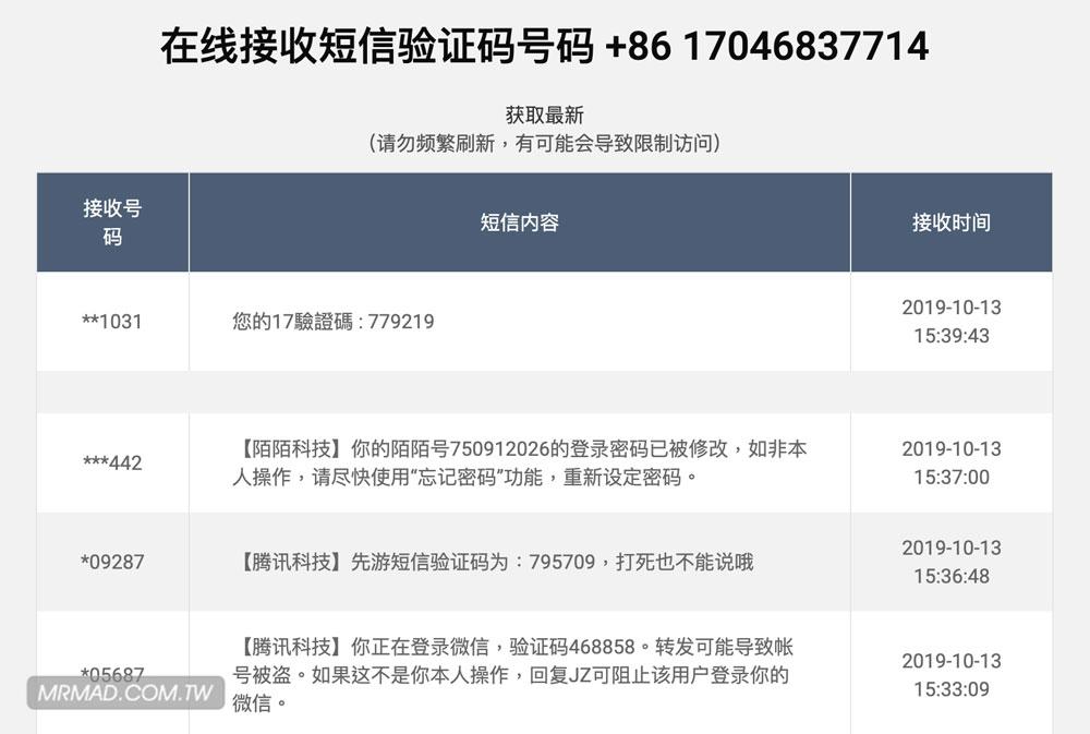免費中國大陸電話號碼,用隱私小號收手機認證簡訊教學2