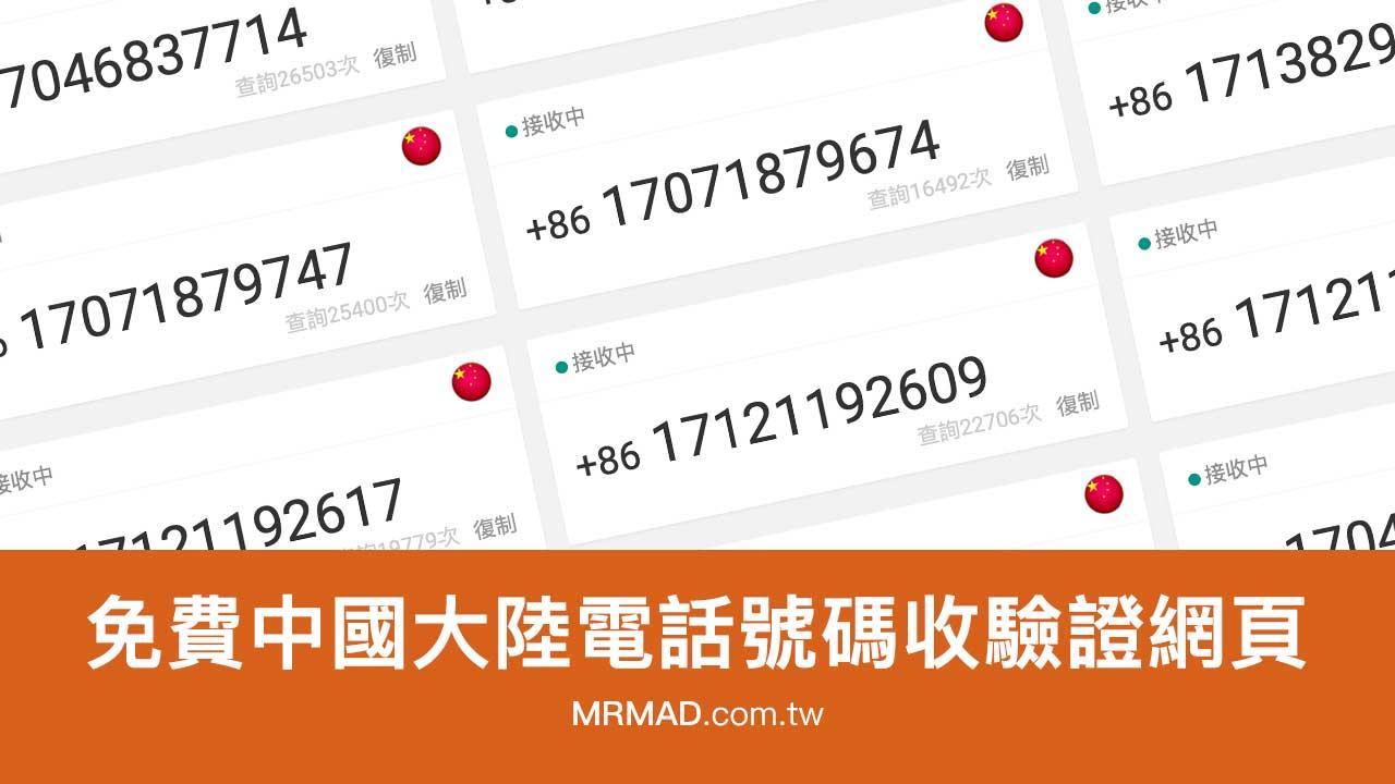 免費接收手機號碼,也能收中國大陸認證簡訊教學(支援港澳、美國)