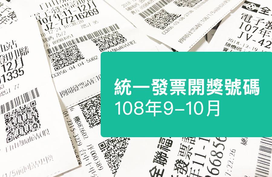 統一發票108年9、10月中獎號碼直接查!開獎號碼、發票兌獎領獎技巧