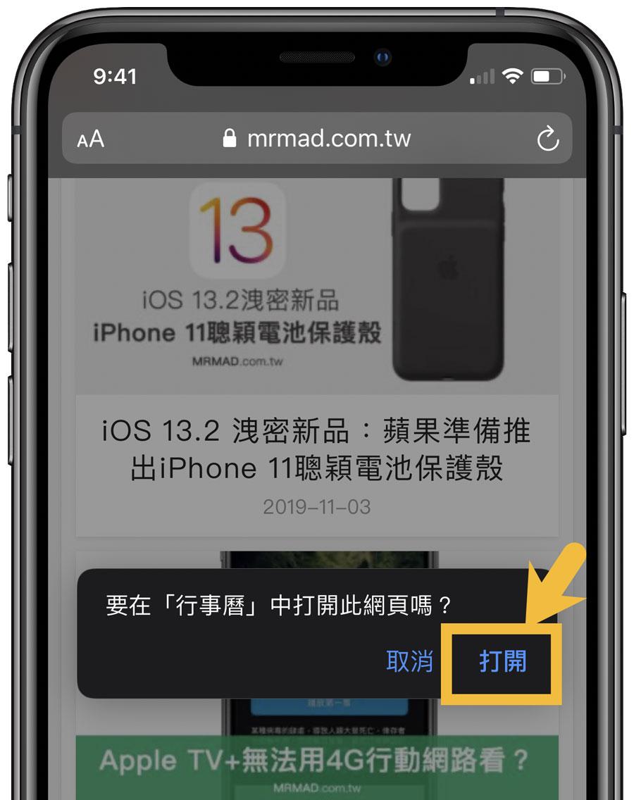 iOS 訂閱2020年國定假日教學