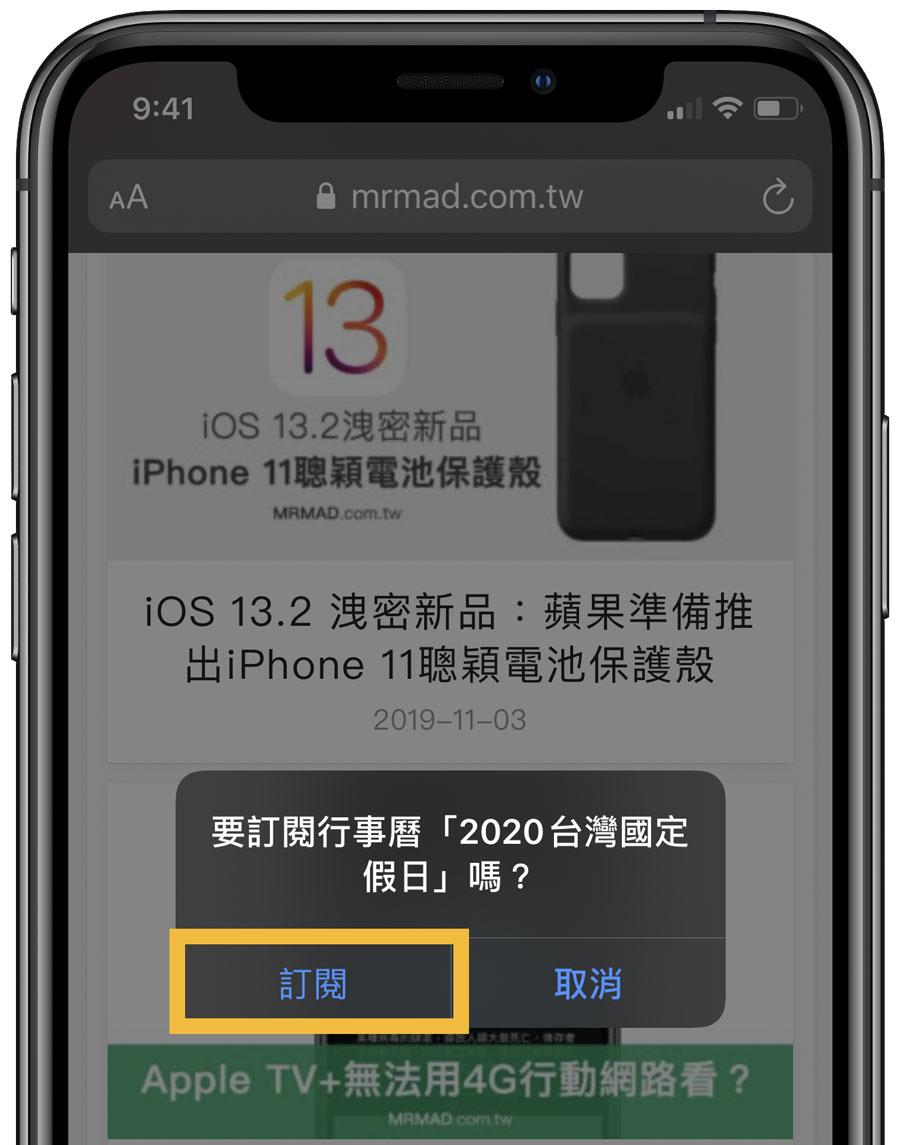 iOS 訂閱2020年國定假日教學1