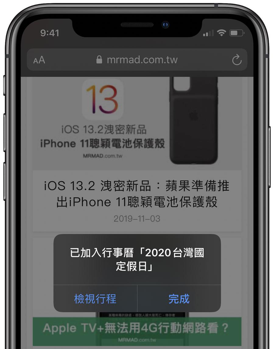 iOS 訂閱2020年國定假日教學2