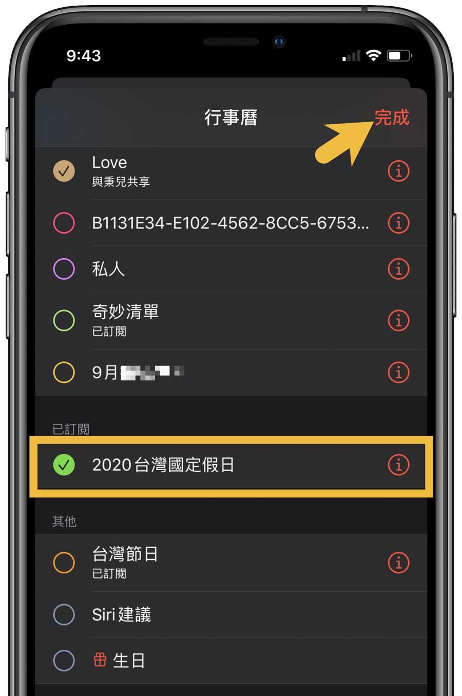iOS 訂閱2020年國定假日教學4