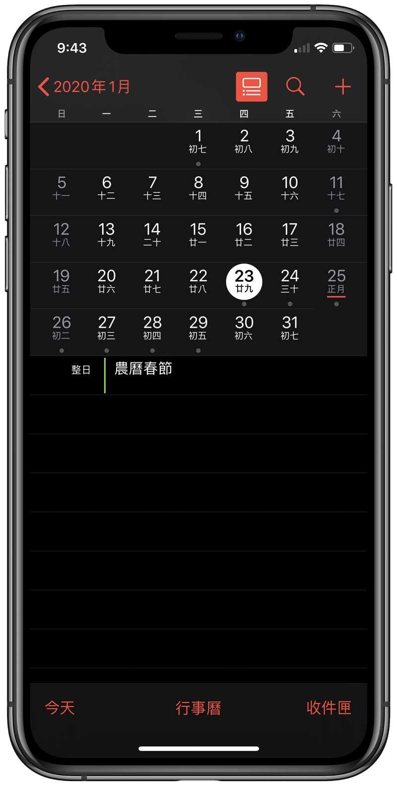 iOS 訂閱2020年國定假日教學5