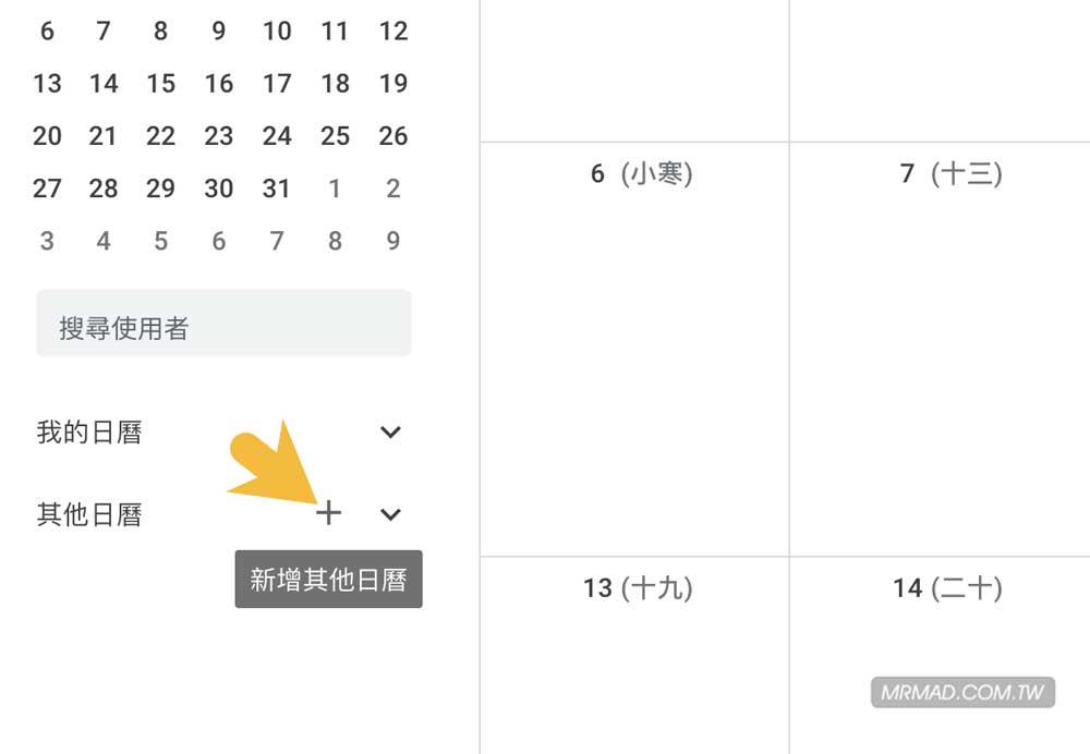 一鍵加入110年2021行事曆人事行政休假日曆(iOS/Android) 含國定假日、連續請假攻略