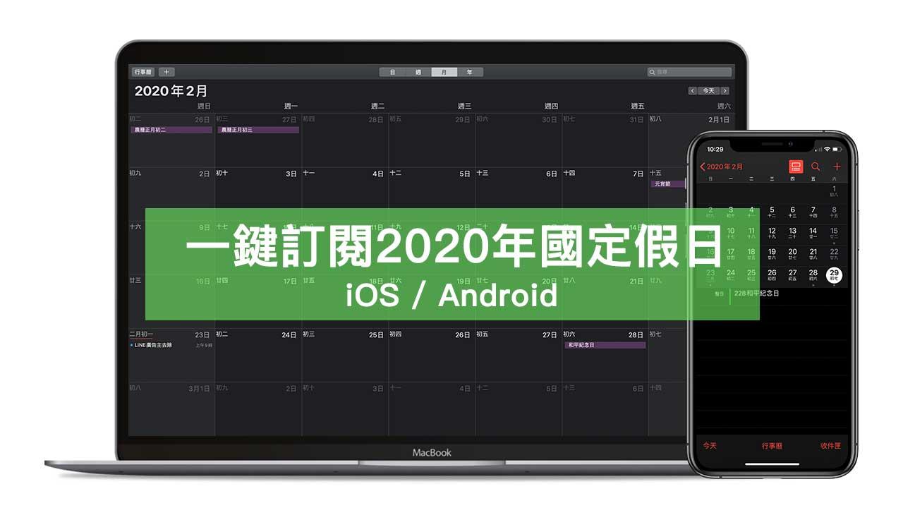 用iOS加入109年2020行事曆人事行政休假日曆!含國定假日、連續請假攻略