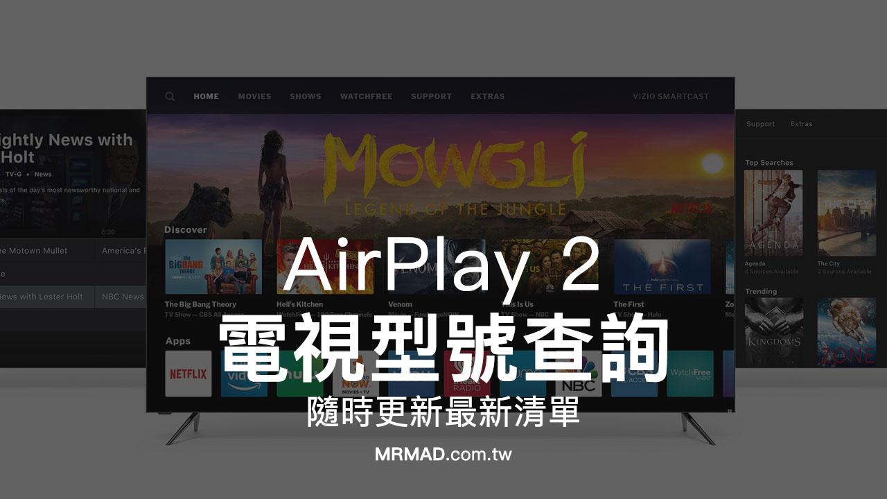 支援AirPlay 2電視型號查詢清單,想同步蘋果週邊看這篇
