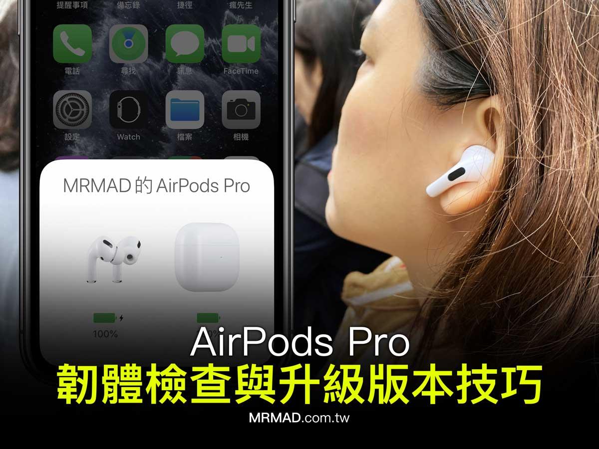 AirPods Pro韌體更新教學:如何檢查版本和更新方法