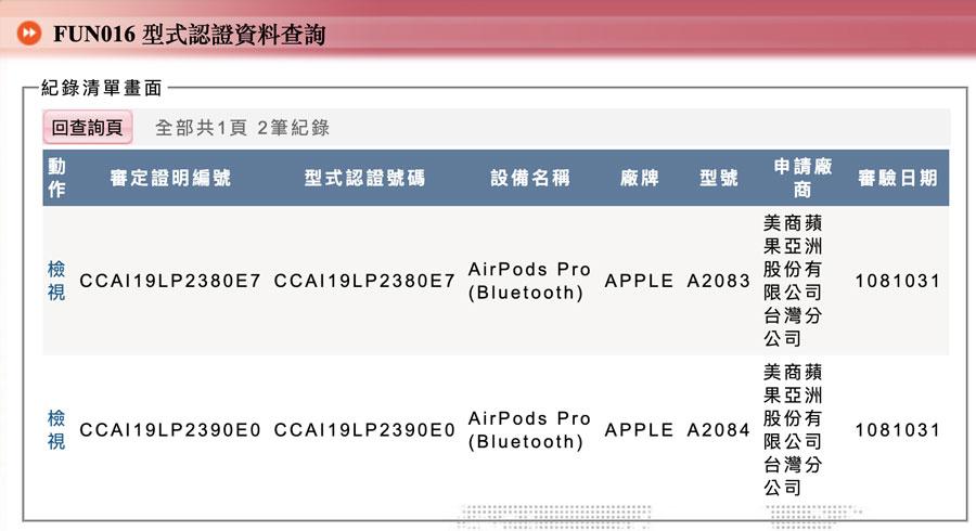 airpods pro NCC認證
