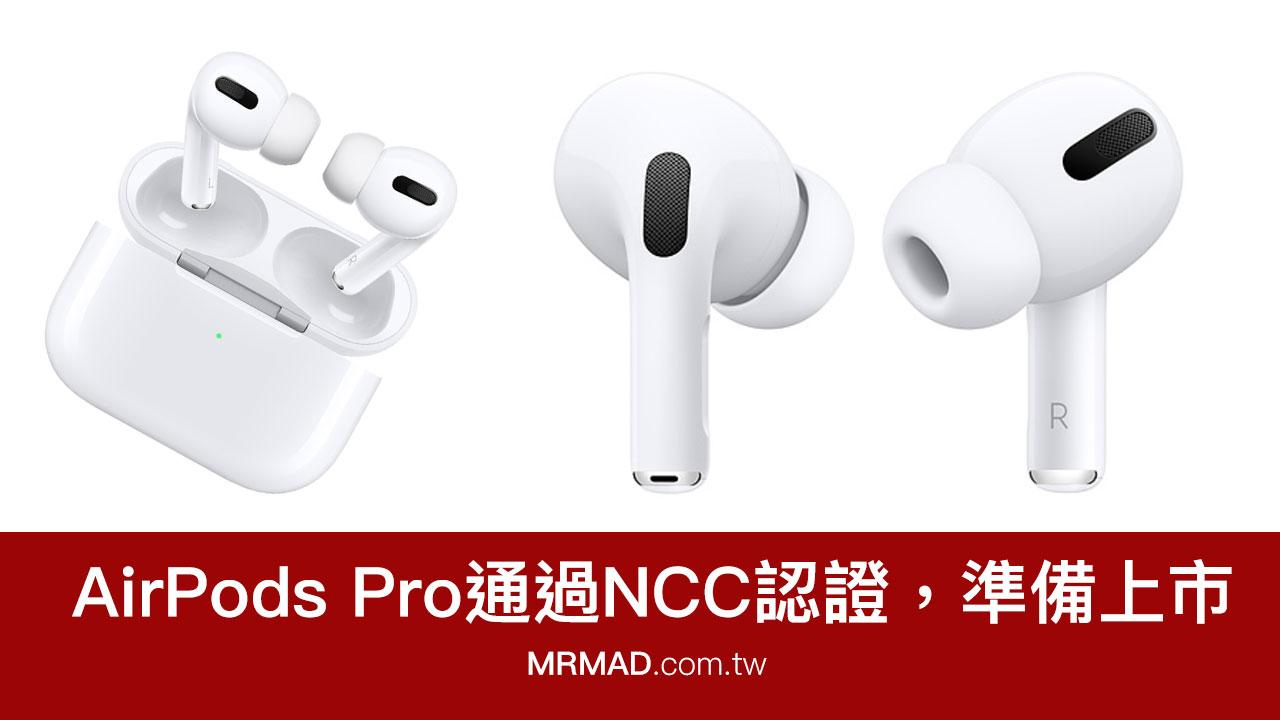 AirPods Pro通過NCC認證,台灣預計在11月底開賣