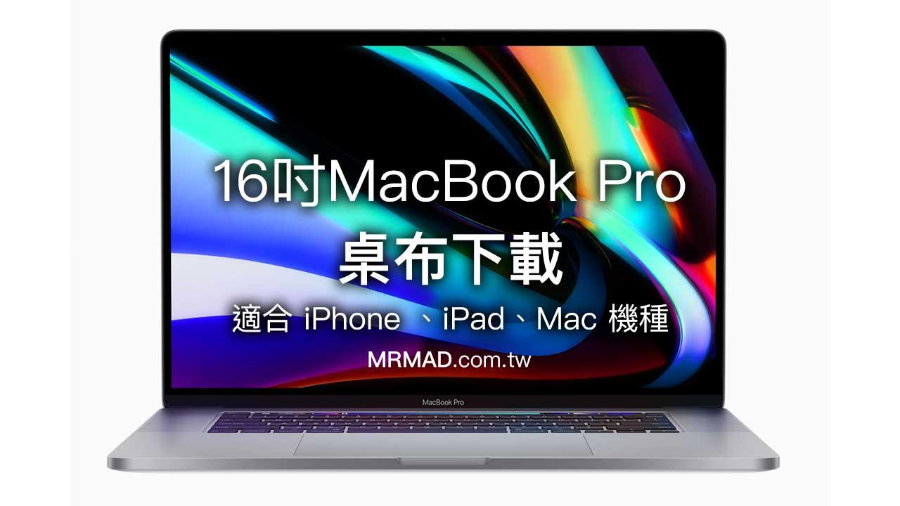 蘋果官方16吋MacBook Pro 桌布下載,適合iPhone、iPad和Mac