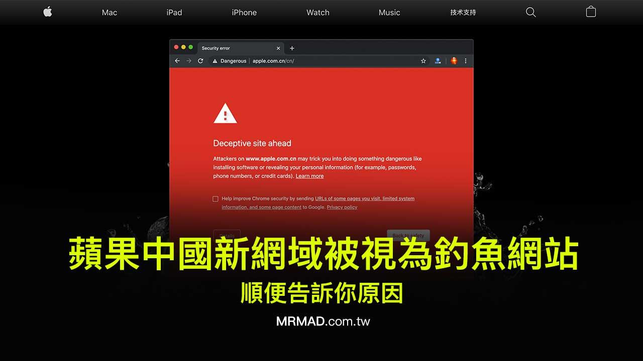 蘋果中國新網域被Safari和Google視為釣魚網站,到底怎麼回事?