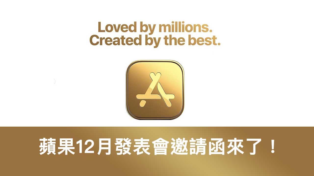 蘋果12月準備舉行一場特別發表會,將會有神秘產品出現?