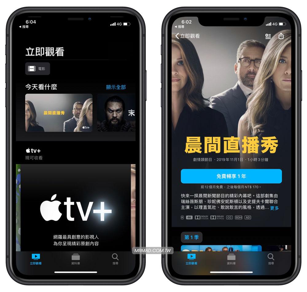 【教學】Apple TV+ 免費看1年技巧與方法,看任何影集免錢
