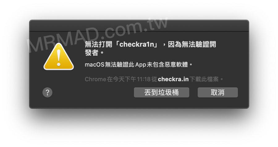 checkra1n 越獄教學 (macOS)2