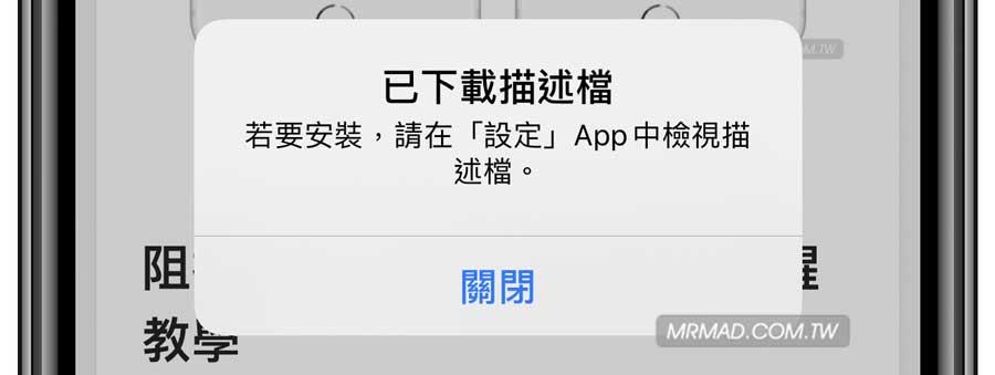 如何阻擋iOS 13升級提醒,靠這招iPhone和iPad就不再提示升級