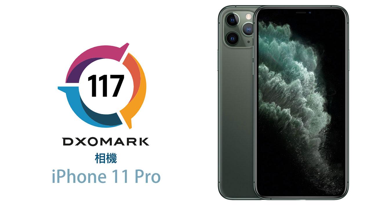 DxOMark 評 iPhone 11 Pro Max 相機獲得117高分,排行第三名
