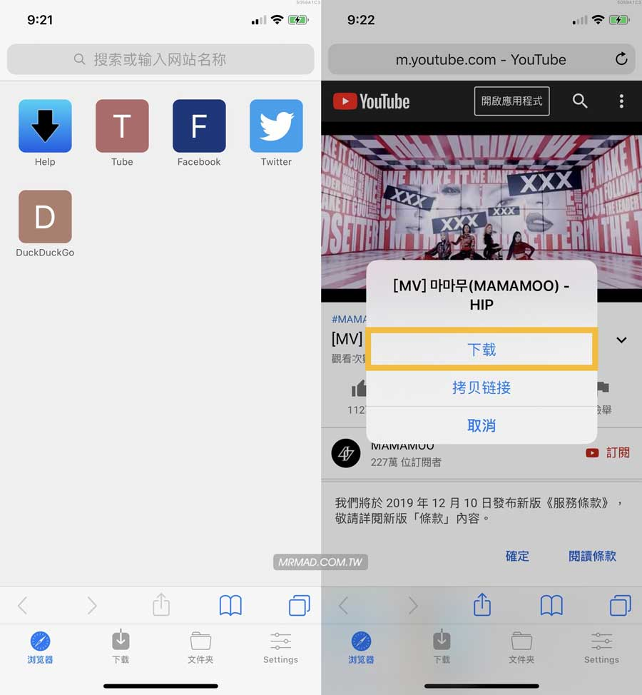 FileGet一鍵下載YouTube、FaceBook影片神器1