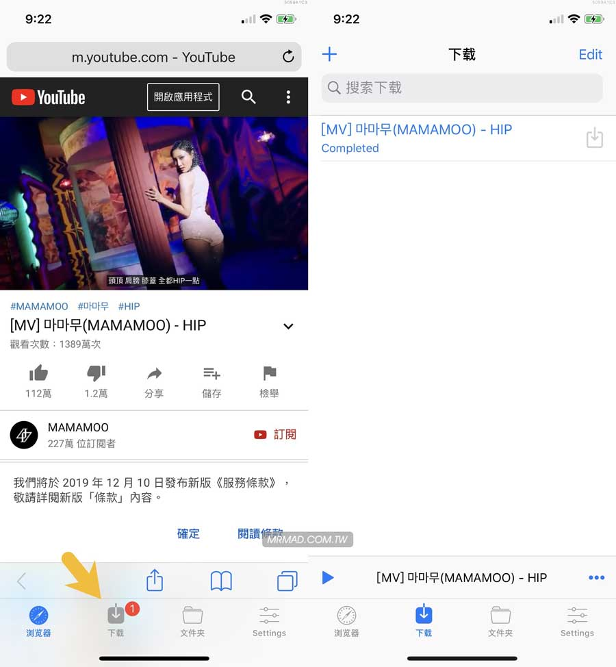 FileGet一鍵下載YouTube、FaceBook影片神器2