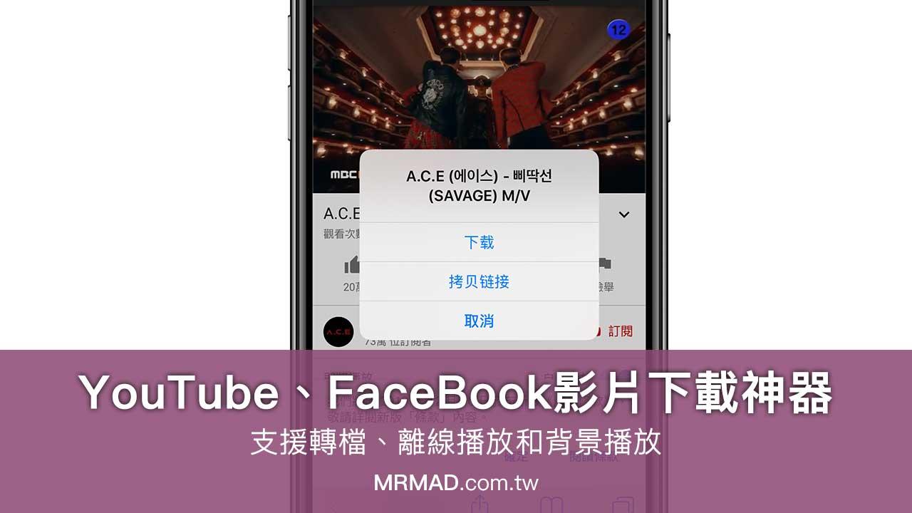 FaceBook、YouTube影片下載神器,支援轉檔、離線播放和背景播放